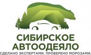 Утеплители двигателя Сибирское автоодеяло