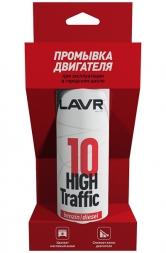 LAVR 1009 10-минутная промывка двигателя High Traffic