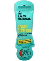 LAVR 3528 Универсальная смазка для суппортов BRAKE CONTROL LAVR SERVICE