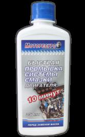 Моторесурс Быстрая пром.сис.смазки