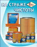 Фильтр очистки топлива НСФ ВАЗ 2110(302)