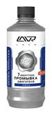 LAVR 1002-L Motor Flush  7-минут.промывка двигателя