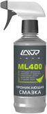 LAVR 1406-L Проникающая смазка