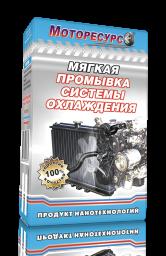 Моторесурс Мягкая промывка системы охлаждения двигателя