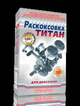 Моторесурс Состав д/раскокс.колец ТИТАН