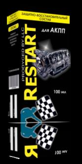 Защитно-восстановительный состав «RESTART» для АКПП