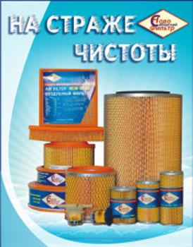 Фильтр топливный с отстойником НСФ 02-04