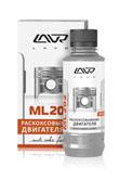 LAVR 2502 ML 202 AntiCoks (комплект со шприцем)