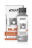 LAVR 2504 ML 202 AntiCoks (комплект со шприцем)