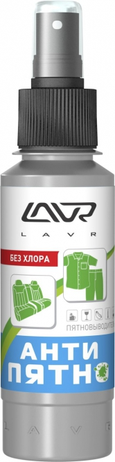 LAVR 1465 Антипятно LAVR Spot remover