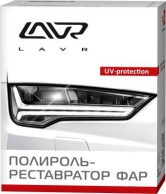 LAVR 1468 Полироль-реставратор фар LAVR Polish Restorer Headlights