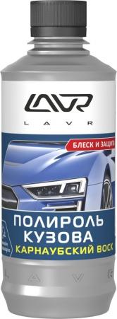 LAVR 1480 Универсальный полироль кузова LAVR Universal Car Polish