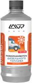 LAVR 2130 Размораживатель дизельного топлива
