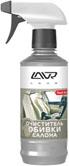 LAVR 1400, 1446 Cover Cleaner - очиститель обивки салона с триггером