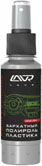 LAVR 1425-L Полироль пластика