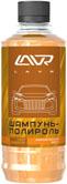 LAVR 2202 автошампунь воск (миндальный орех)